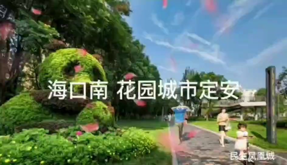 海南民生凤凰城小区视频