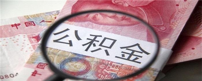 公积金贷款审批受什么因素影响?
