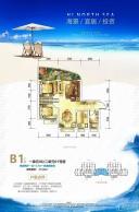 2# B1户型一单元06、二单元01号 两房两厅一卫+6.3米一线海景阳台 76.06㎡