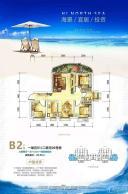 2# B2户型一单元01、二单元06号 三房两厅一卫+6.6米一线海景阳台 89.86㎡