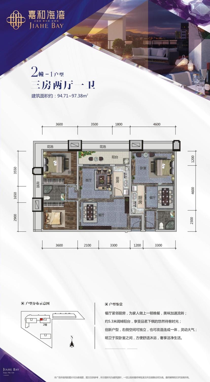 2幢-1户型 3室2厅1卫1阳台 约94.71m²~97.38m²