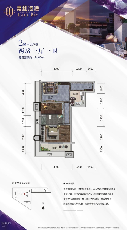 2幢-2户型 2室1厅1卫1阳台 约54.66m²