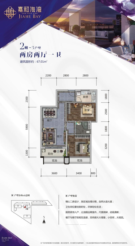 2幢-3户型 2室2厅1卫1阳台 约67.01m²