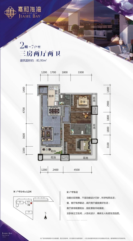 2幢-7户型 3室2厅2卫1阳台 约81.93m²