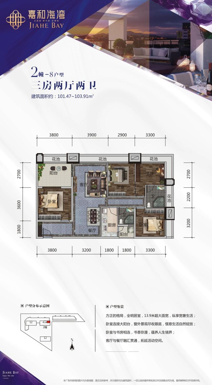 2幢-8户型 3室2厅2卫1阳台 约101.47m²~103.91m²