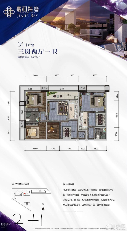 3幢-1户型 3室2厅1卫 约86.79m²