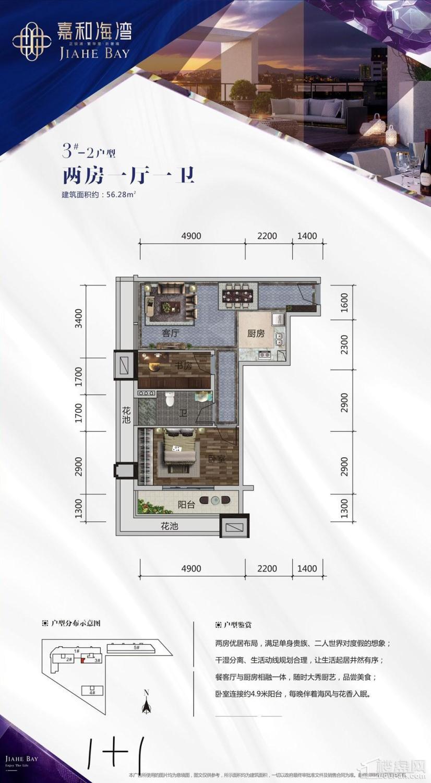 3幢-2户型 2室1厅1卫 约56.28m²