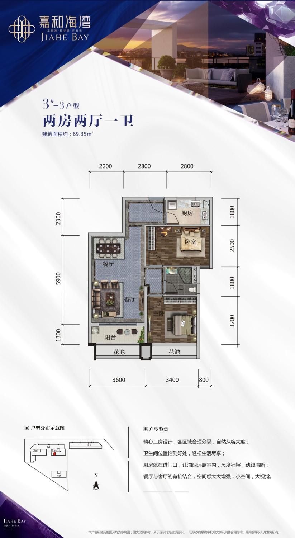 3幢-3户型 2室2厅1卫 约69.35m²