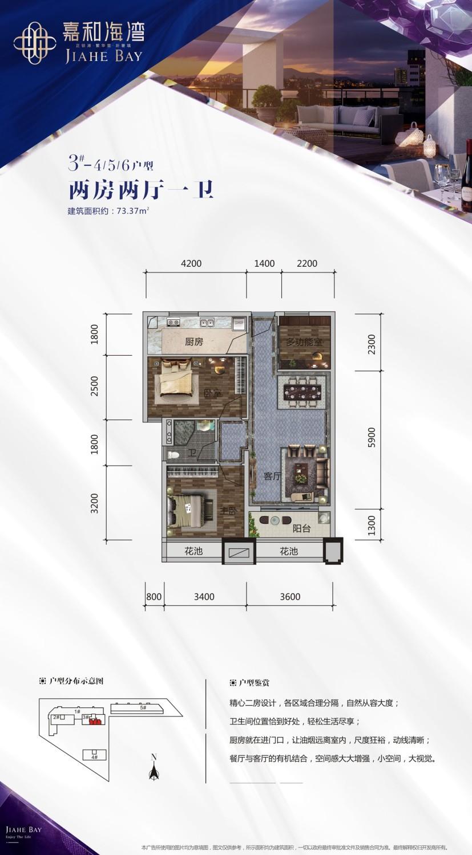 3幢-4、5、6户型 2室2厅1卫 约73.37m²