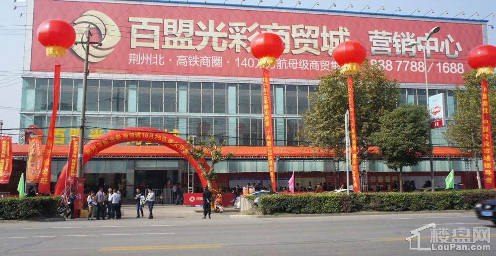 荆州百盟光彩商贸城实景图