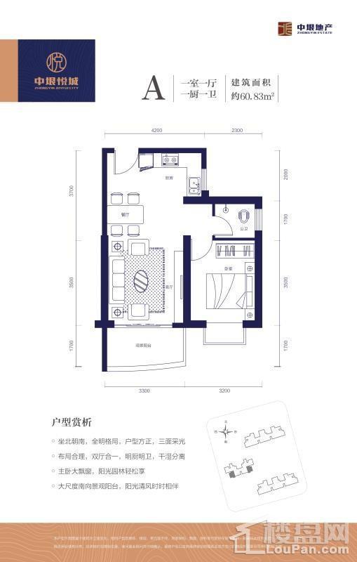 A 一房 约60.83平