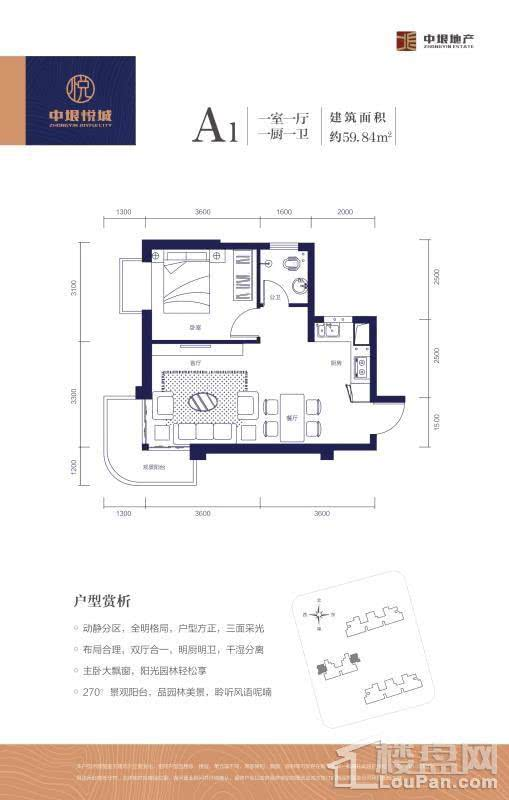 A1 一房 约59.84平