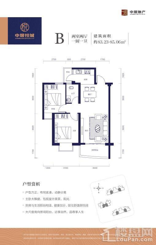 B 两房 约83.23-85.06平