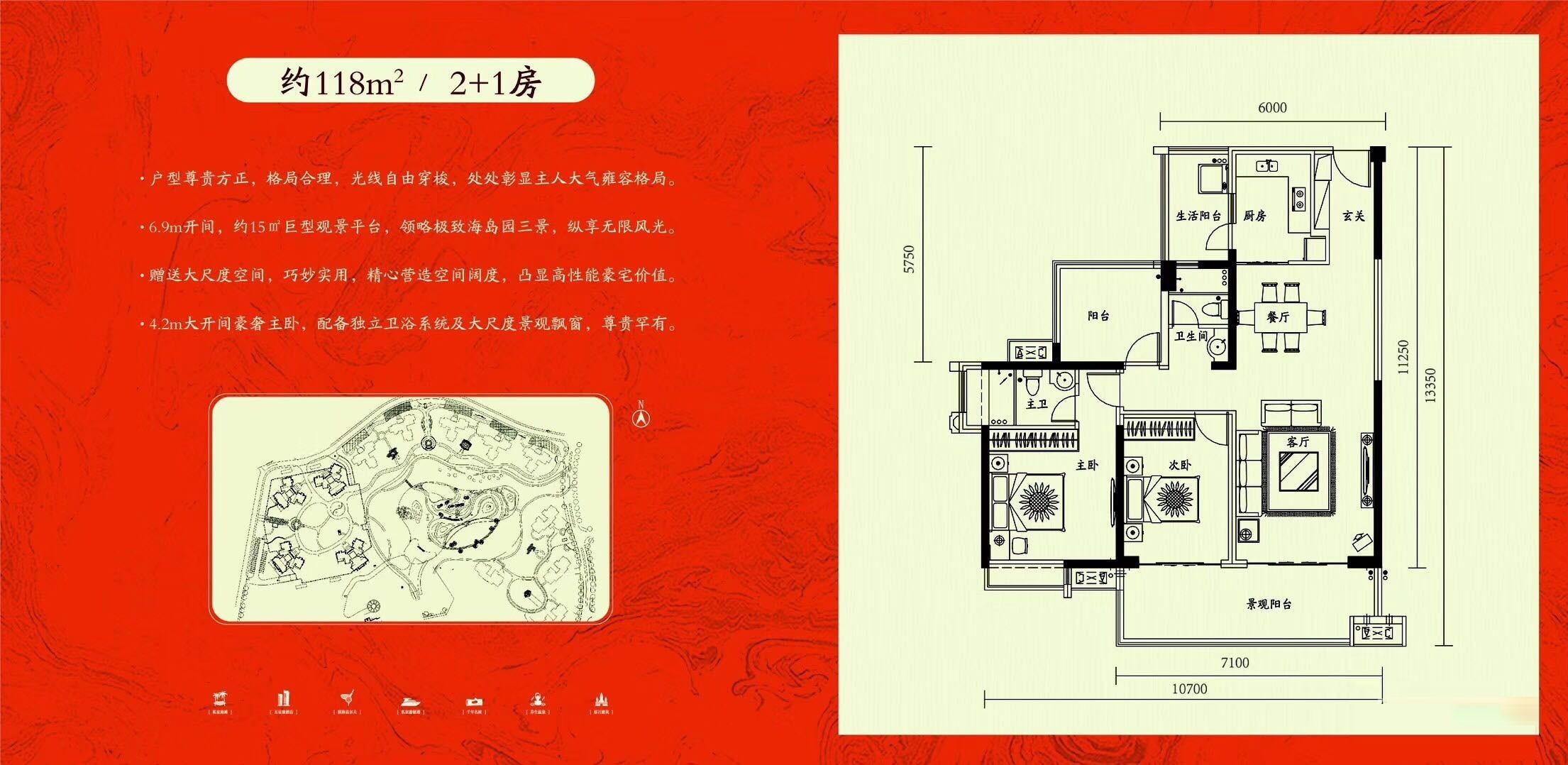 桃花岛2+1房约118平