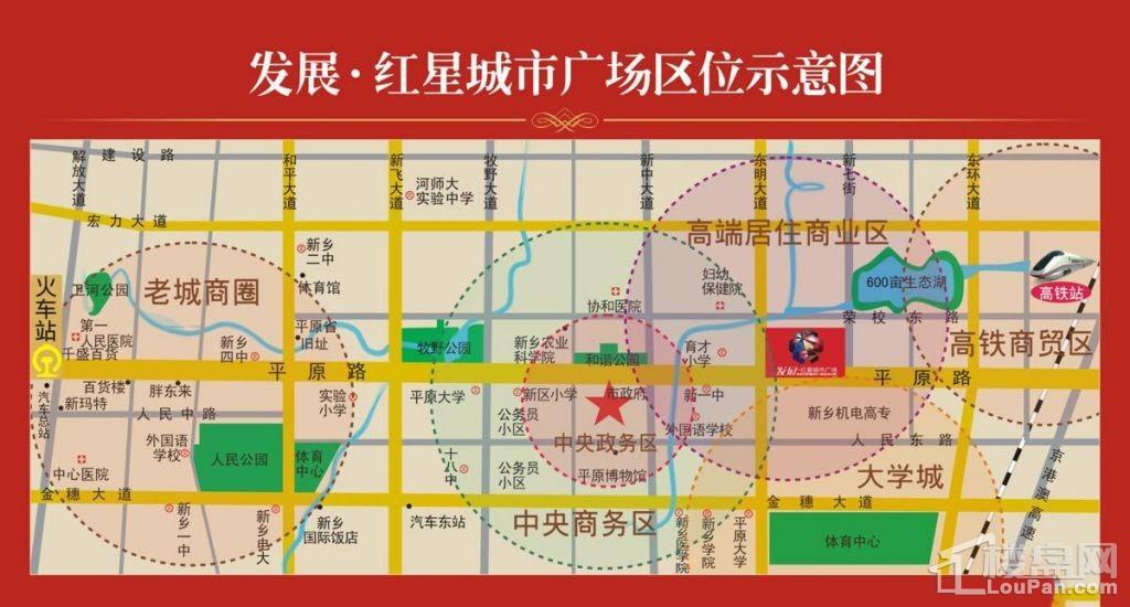 发展红星城市广场位置图