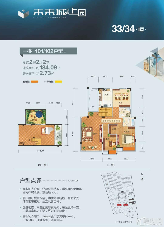 (洋房)33-34栋 一楼-101-102户型 复式2房2厅2卫 184.09㎡ 赠送2.73㎡