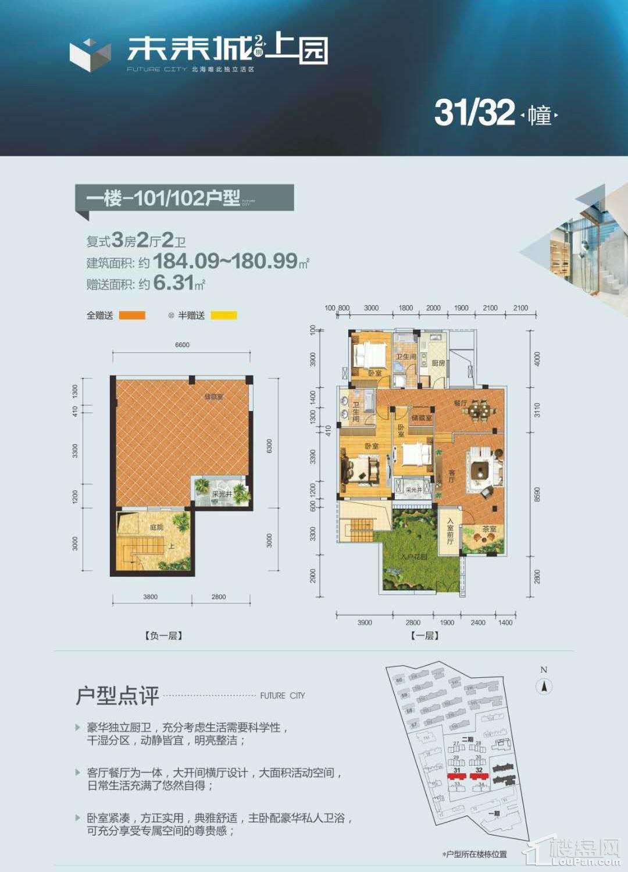 (洋房)31-32栋 一楼-101-102户型 复式3房2厅2卫 184.09-180.99㎡ 赠送6.31㎡