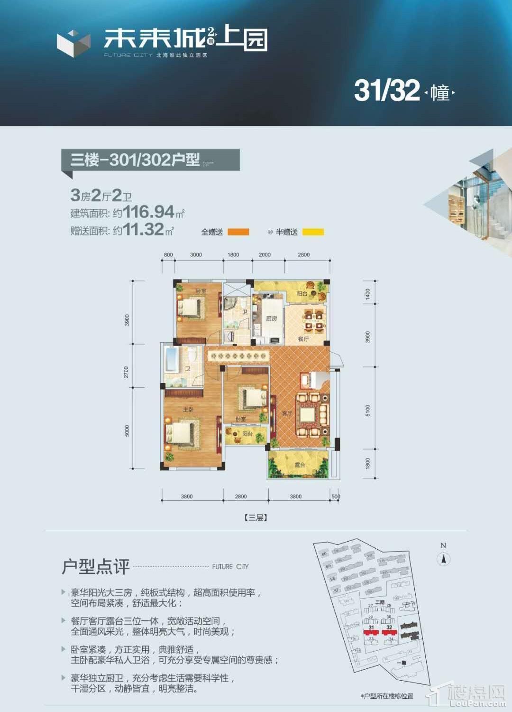 (洋房)31-32栋 三楼-301-302户型 3房2厅2卫 116.94㎡ 赠送11.32㎡