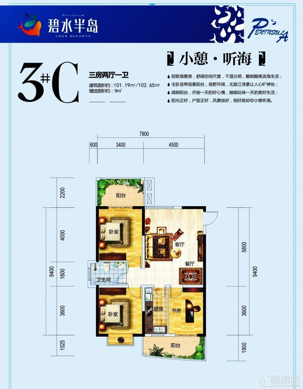 3#C户型 三房 101.19-102.65平
