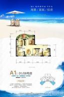 3# A1户型 01 08号 三房两厅一卫+一线海景阳台+空中花园 84.27㎡