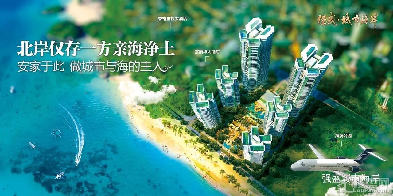 强盛·城市海岸效果图