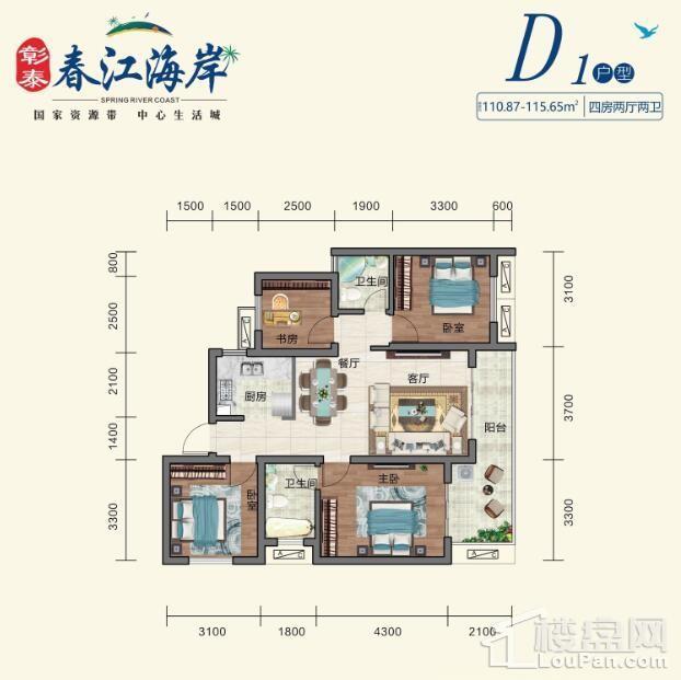 D1户型 四房两厅两卫 110.87-115.65㎡
