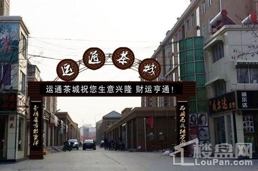 交运·茗品茶街实景图