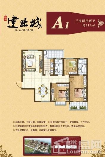 建业城户型图