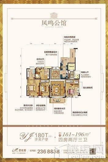 潮州碧桂园户型图