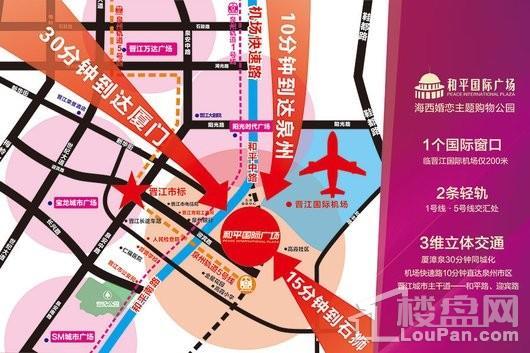 和平国际广场交通图