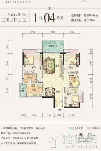 御景公园里1栋04单元 3室2厅2卫1厨