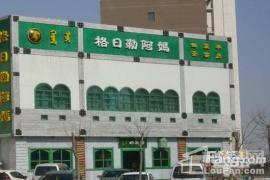 鹏欣·金游城