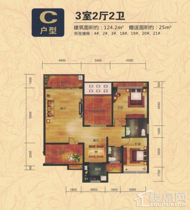 2-4#、18-21# C户型 3室2厅2卫 约124.2m²