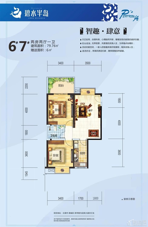 6#7# 两房两厅一卫 79.76㎡