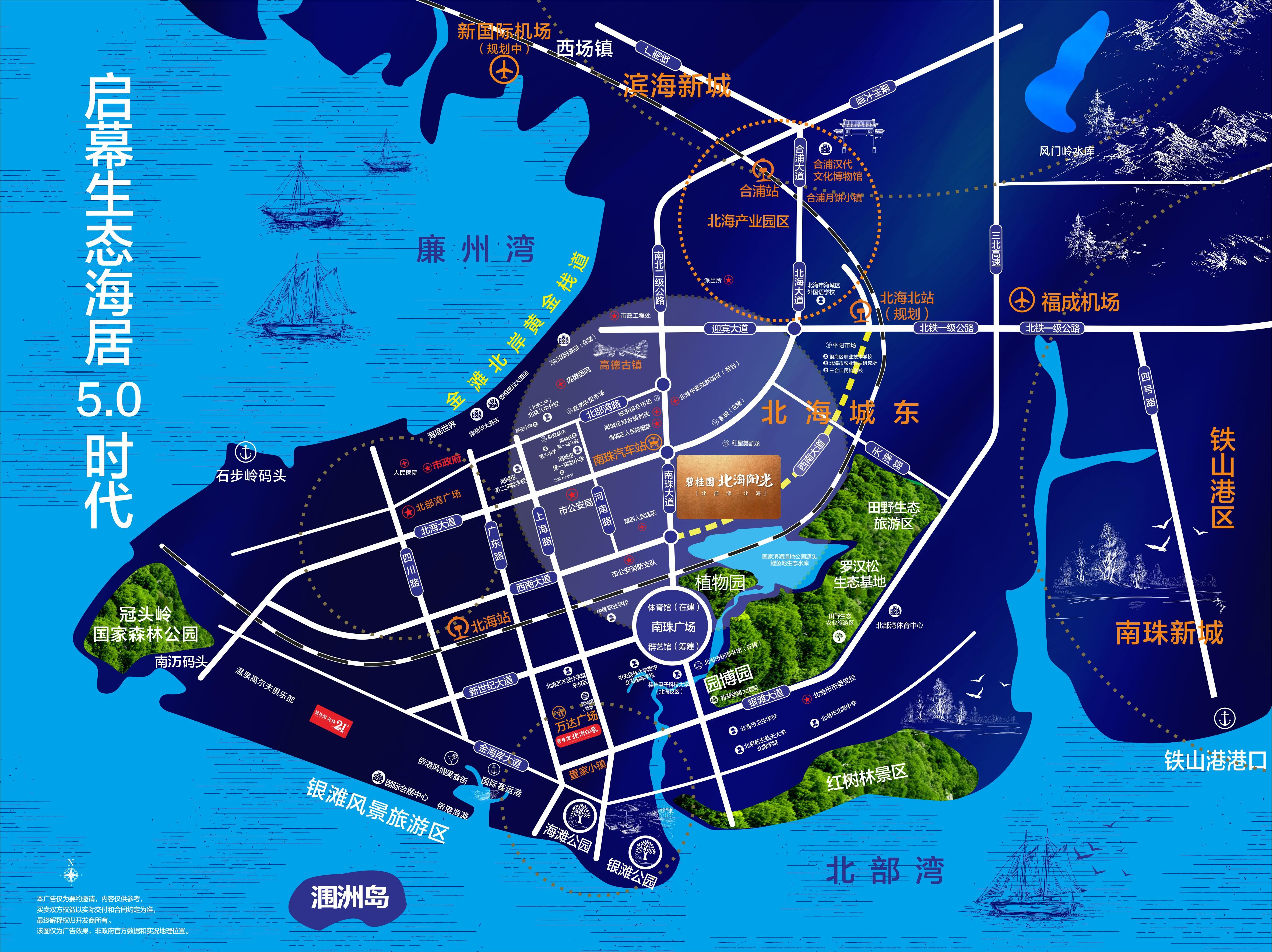 碧桂园北海阳光位置图