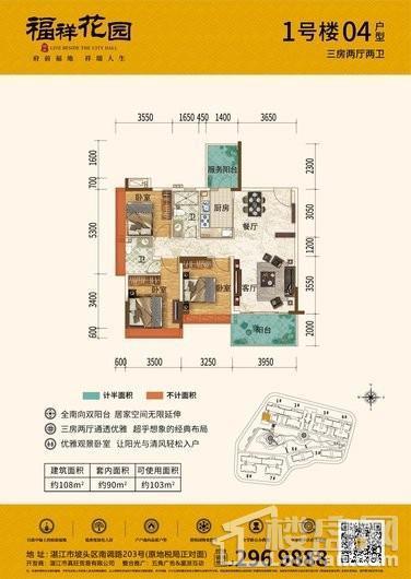 福祥花园1号楼04户型 3室2厅2卫1厨