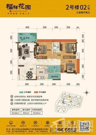 福祥花园2号楼02户型 3室2厅2卫1厨