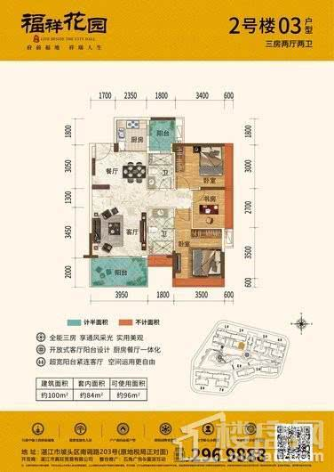 福祥花园2号楼03户型 3室2厅2卫1厨