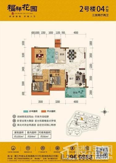 福祥花园2号楼04户型 3室2厅2卫1厨