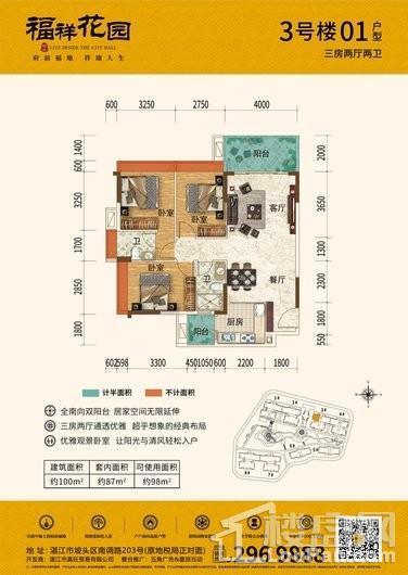 福祥花园3号楼01户型 3室2厅2卫1厨