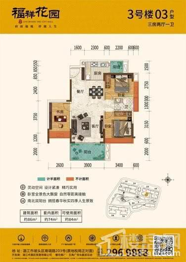 福祥花园3号楼03户型 3室2厅1卫1厨