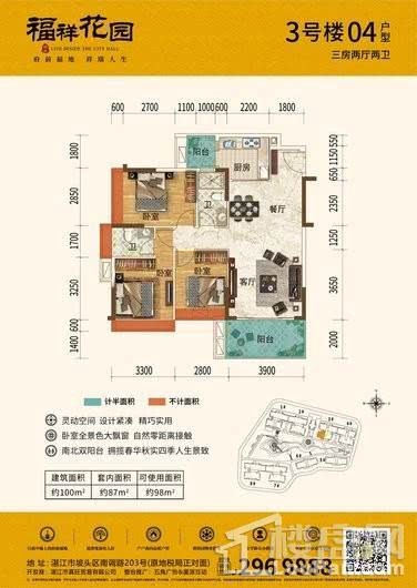 福祥花园3号楼04户型 3室2厅2卫1厨