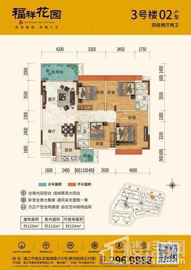福祥花园3号楼02户型 4室2厅2卫1厨
