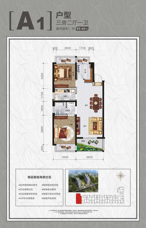 A1户型-三房二厅一卫-89.40㎡