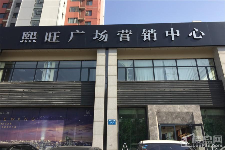 熙旺广场实景图