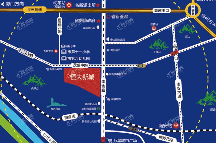 南安恒大新城位置图