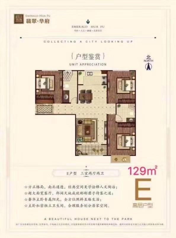 涿州名流 翡翠华府户型图