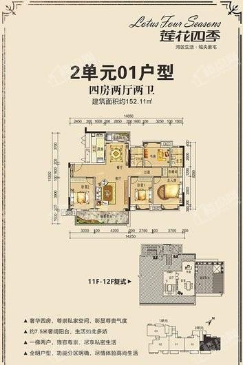 莲花四季大厦户型图