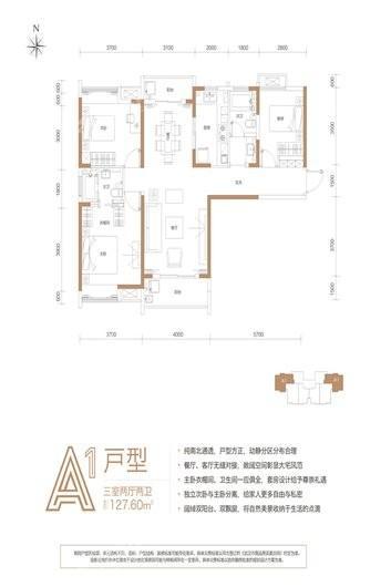 四新中央生活区户型图