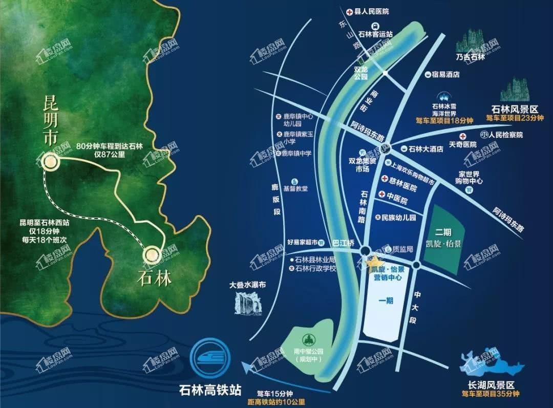 石林凯旋城怡景(凯旋城二期)位置图